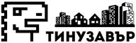 Фондация ТИНУЗАВЪР